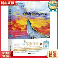 西顿野生动物故事集 〔加〕西顿 中国妇女出版社 9787512711044