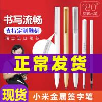 小米米家金属签字笔0.5mm子弹头旋转中性黑色水笔简约创意商务记事考试专用学生刻字专用替换笔芯办公