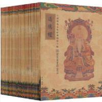 中国传统文化经典临摹字帖 全套39册《金刚般若波罗蜜经》1册 《地藏菩萨本愿经》3册 《佛说无量寿经》2册 《药师琉璃