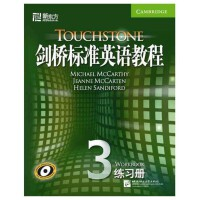 剑桥标准英语教程3(练习册)