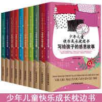 正版预售 少年儿童快乐成长枕边书 套装1-10 共10册 李世化编著 亲子共读 儿童文学阅读书籍 北舟文化