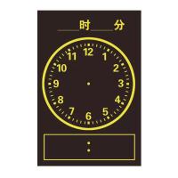 30X42cm 教学钟面时钟贴钟表模型时分磁铁黑板贴磁性数学教具