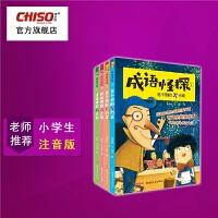 成语怪探注音版书籍故事小学生课外阅读中国原创儿童文学全4本推荐6-12周岁一二三四五六年级