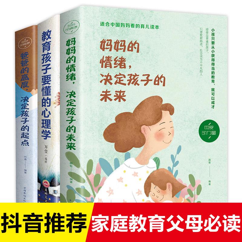 【限时秒杀包邮】全3册妈妈的情绪决定孩子的未来+爸爸的高度决定孩子的起点+教育孩子要懂的心理学小学生家庭教育必读经典畅销书籍儿童父母亲子教育育儿书籍排行榜