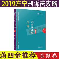 2019国家统一法律职业资格考试:左宁刑诉法攻略・金题卷