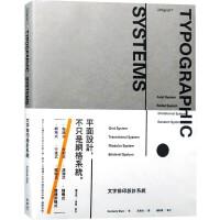 文字排印设计系统 指导手册 繁体中文版 文字内容的排版设计 版式设计 平面设计书籍