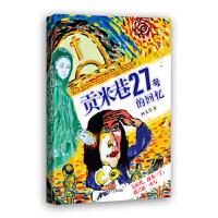 【正版新书直发】贡米巷27号的回忆何大草四川文艺出版社9787541147470