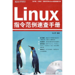 Linux指令范例速查手册 马玉军 9787030237712 科学出版社,北京科海电子出版社