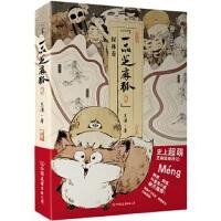 一品芝麻狐2 探林卷 王溥 9787505737648 中国友谊出版公司