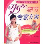 孕产细节专家方案:北京妇产医院专家专业打造