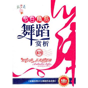 节日精品舞蹈赏析(12VCD)