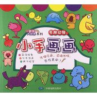 小手画画 有趣动物(1)