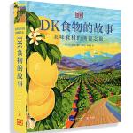 DK食物的故事:美味食材的溯源之旅