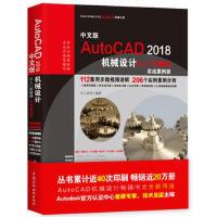 AutoCAD2018机械设计从入门到精通CAD机械制图 112集同步视频206个实例案例