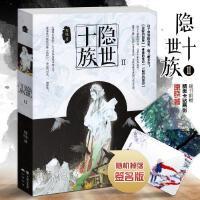 正版 隐世十族2 原晓 含结局篇弑神黑十字时间海作者漫客小说绘青