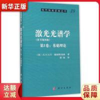 激光光谱学(第1卷:基础理论) W. Demtröder ,姬扬 科学出版社9787030331670【新华