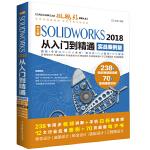 SolidWorks2018中文版从入门到精通AutoCAD教程CAD 实战案例视频版