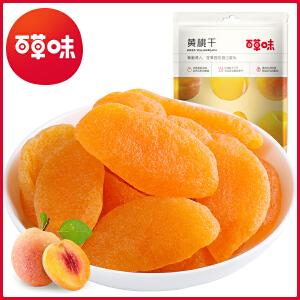 【百草味_黄桃干100gx2袋 】休闲零食 蜜饯果脯 水果干 酸甜爽口 韩国风味