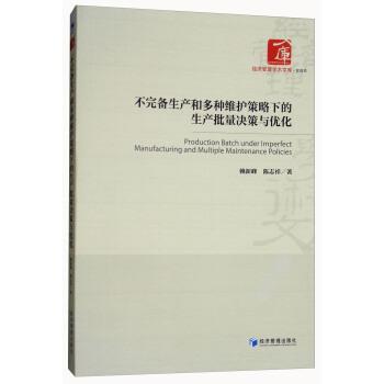 全新正版 不完备生产和多种维护策略下的生产批量决策与优化 赖新峰,陈志祥 经济管理出版社 9787509656471缘为书来图书专营店 正版图书