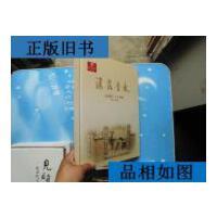 【二手旧书9成新】浓露香永 安溪茶厂六十华诞 /安溪铁观音集团股