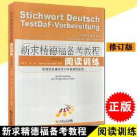 新求精德福备考教程阅读训练 修订版 同济大学出版社 可搭新求精德语强化教程中级 9787560878829