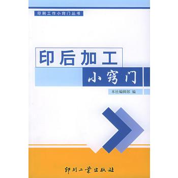 [二手95成新旧书]印后加工小窍门  9787800004650 印刷工业出版社