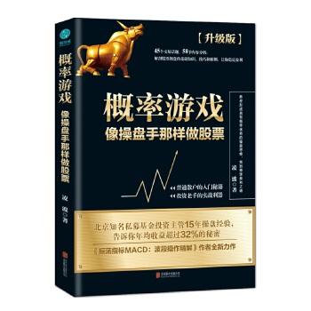 【正版全新直发】概率游戏:像操盘手那样做股票 凌波 9787559622303 北京联合出版有限公司