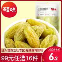 【99元16件】【百草味-无核绿葡萄干100g】 水果干 新疆吐鲁番特产颗颗精选