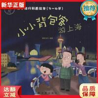 亲子旅行科普绘本 小小背包客游上海(3-6岁) 澜星文化 金盾出版社 9787518606634 新华正版 全国85%