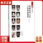 河南民间工艺十家珍品鉴赏 程健君 9787534782459 大象出版社 新华书店 正版保证 全国多仓就近发货 70%