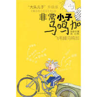 非常小子马鸣加-飞毛腿马鸣加 5册合售郑春华少年儿童出版社9787532475445【正版】