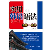 实用韩语语法――详解与练习(韩语学习必备图书,一册在手,语法不愁。)