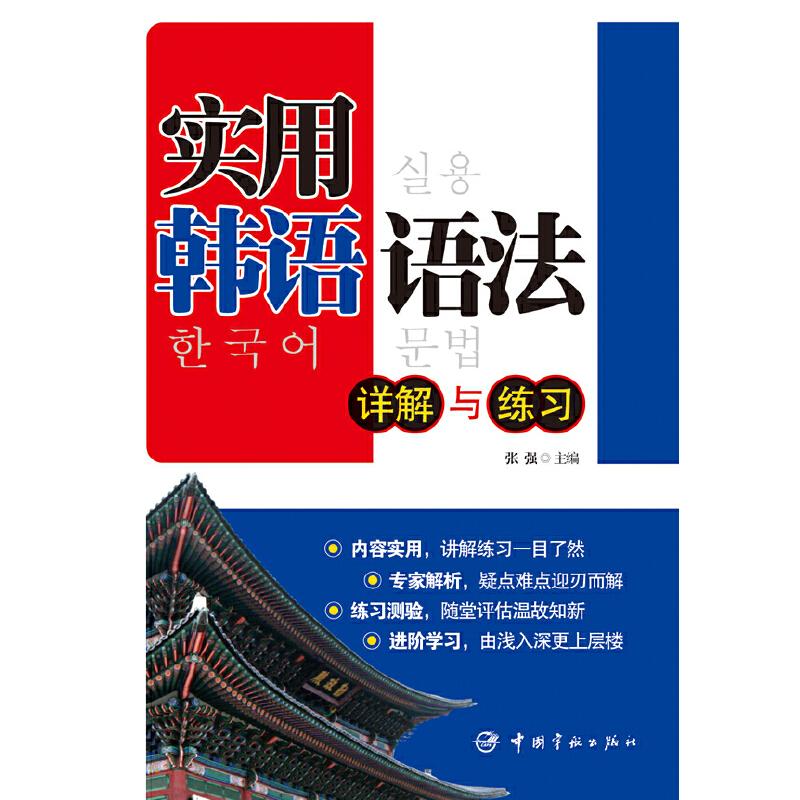 实用韩语语法——详解与练习(韩语学习必备图书,一册在手,语法不愁。)