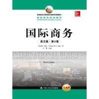 国际商务(英文版・第9版)(国际商务经典教材;教育部经济管理类双语教学课程教材)
