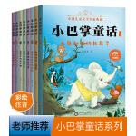 小巴掌童话注音版8册百篇张秋生著 小学生课外读本