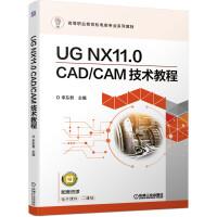 UG NX11.0 CAD CAM技术教程
