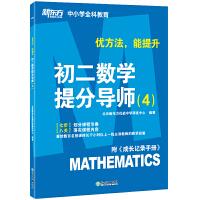 【官方直营】2020优方法,能提升 初二数学提分导师(4) 附成长记录手册 初二数学辅导书籍 中学数学几何代数