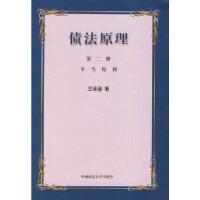 【包邮】债法原理(第二册):不当得利 王泽鉴 中国政法大学出版社 9787562022176