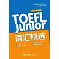 【新书店正版】 TOEFL Junior 词汇精选 托福词汇 俞敏洪张佳天 等西安交通大学出版社97875605497