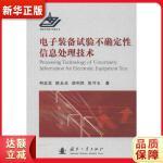 电子装备试验不确定性信息处理技术 柯宏发,陈永光,胡利民 等