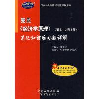 曼昆《经济学原理》(第2、3和4版)笔记和课后习题详解(赠圣才学习卡) 金圣才 9787802291324 中国石化出