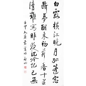 启功  前 人 雅 句 国学大师