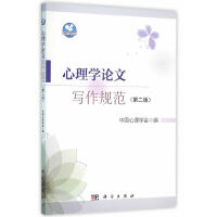 心理学论文写作规范(第二版)
