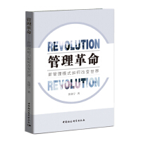 管理革命――新管理模式如何改变世界