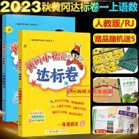 黄冈小状元一年级下 册语文数学达标卷人教版部编版全2本2020春