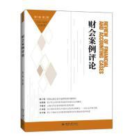 财会案例评论(第1卷第2期)