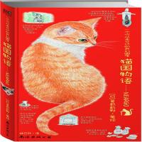 【二手书旧书8成新】猫国物语:一个你从未见过的奇幻国度Neargo ( 超人气绘本011 ) (火爆上市)(日)莫莉蓟