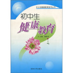 【RT5】初中生健康教育 郭熙光 吉林大学出版社 9787560147000