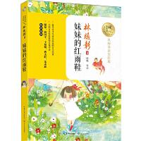妹妹的红雨鞋(暖心美读书:名师导读美绘版) 二年级推荐阅读书目