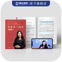 2020年国家统一法律职业资格考试 杨帆讲三国之精讲2 五洲传播出版社